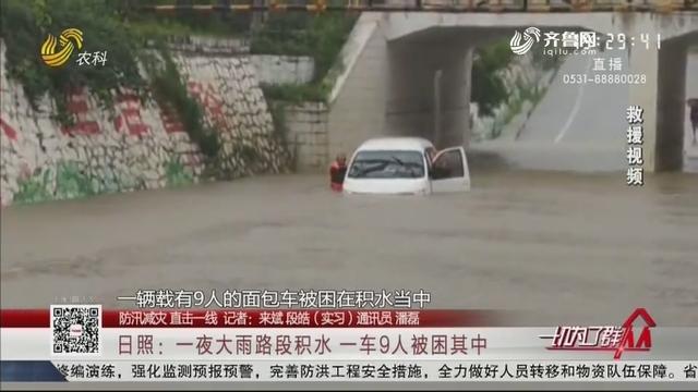 【防汛减灾 直击一线】日照:一夜大雨路段积水 一车9人被困其中