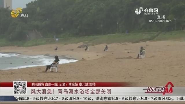 【防汛减灾 直击一线】风大浪急!青岛海水浴场全部关闭