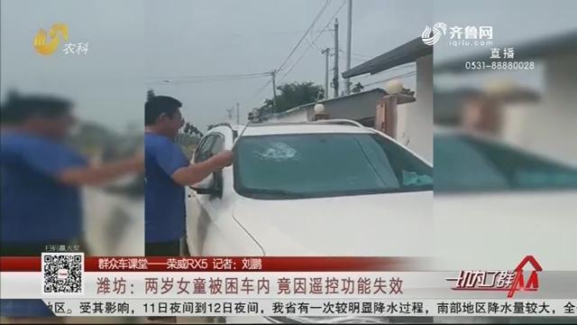 【群众车课堂——荣威RX5】潍坊:两岁女童被困车内 竟因遥控功能失效