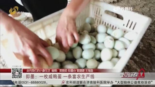 【走向我们的小康生活】即墨:一枚咸鸭蛋 一条富农生产线