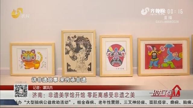 济南:非遗美学馆开馆 零距离感受非遗之美