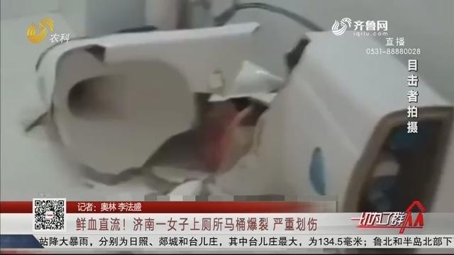 鲜血直流!济南一女子上厕所马桶爆裂 严重划伤