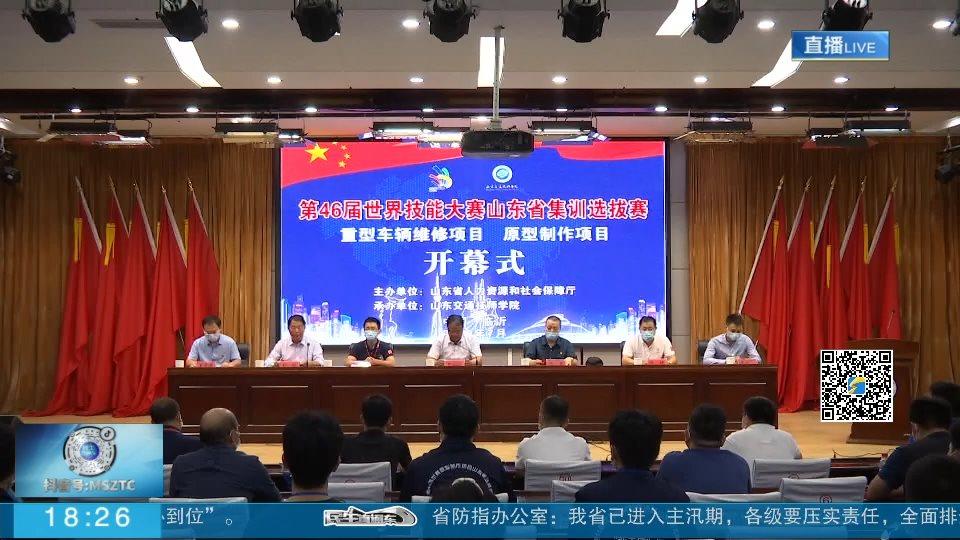 第46届世界技能大赛山东选拔赛在临沂开赛
