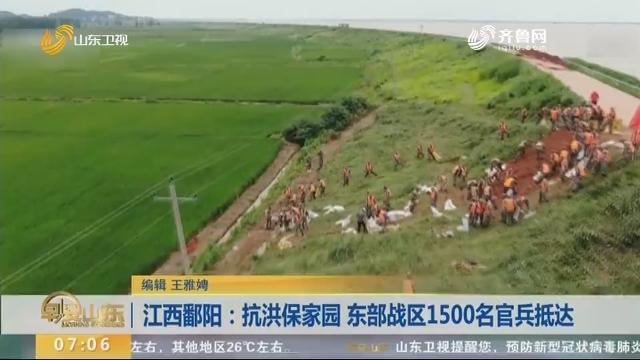 江西鄱阳:抗洪保家园 东部战区1500名官兵抵达