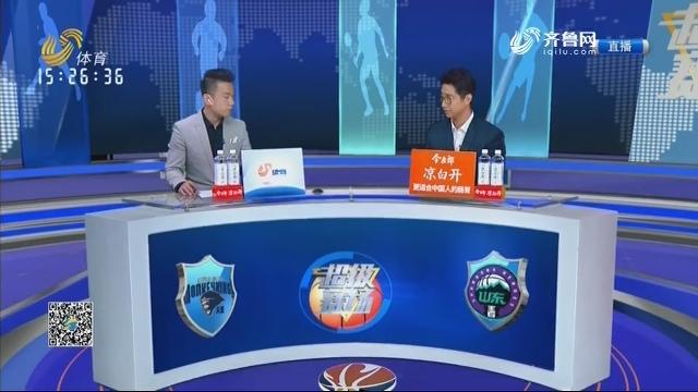 南京同曦宙光vs山东西王(上)