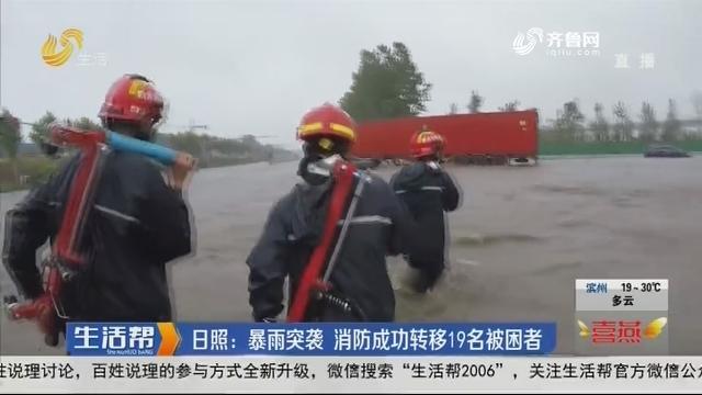 日照:暴雨突袭 消防成功转移19名被困者