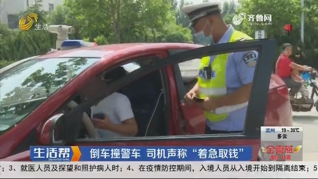 """倒车撞警车 司机声称""""着急取钱"""""""