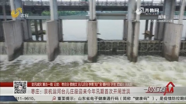 【防汛减灾 直击一线】枣庄:京杭运河台儿庄段迎来今年汛期首次开闸泄洪