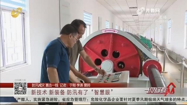 """【防汛减灾 直击一线】新技术 新装备 防汛有了""""智慧眼"""""""