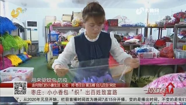 """【走向我们的小康生活】枣庄:小小香包""""织""""出百姓致富路"""