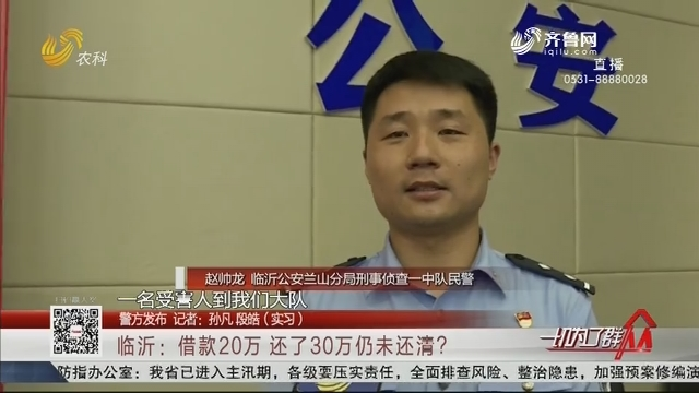 【警方发布】临沂:借款20万 还了30万仍未还清?