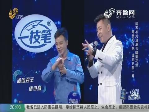 20200713《我是大明星》:闫寒与刘瑞朋合唱梨花颂 两贵妃斗艳 谁能更胜一筹