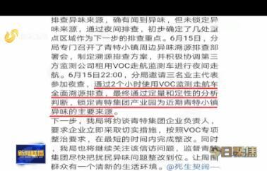 【今日聚焦】青岛市城阳区:异味扰民何时休?