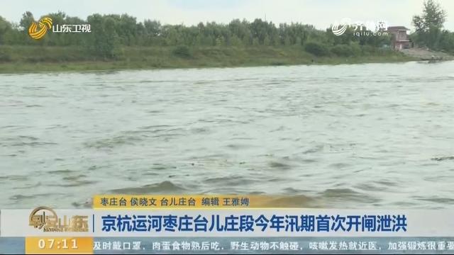 京杭运河枣庄台儿庄段今年汛期首次开闸泄洪