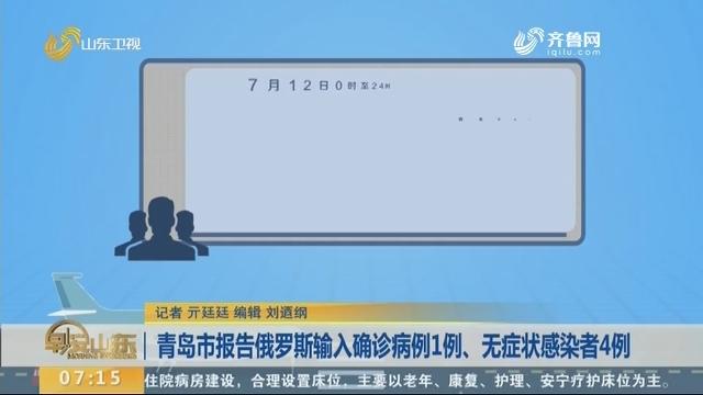 青岛市报告俄罗斯输入确诊病例1例、无症状感染者4例