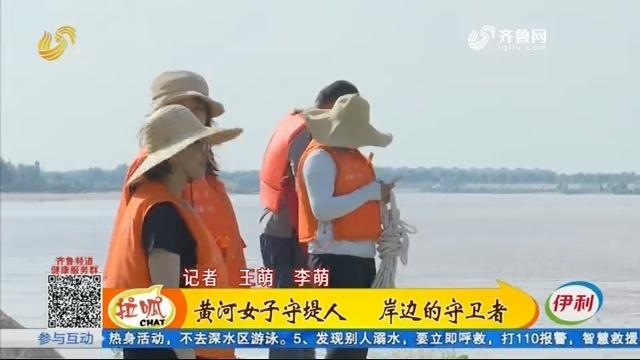 济南:黄河女子守堤人 岸边的守卫者