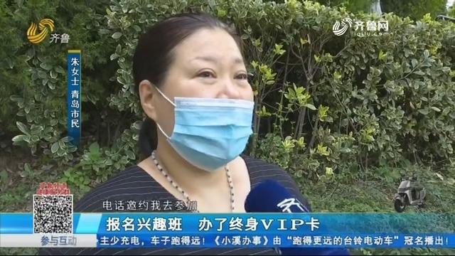 青岛:报名兴趣班 办了终身VIP卡