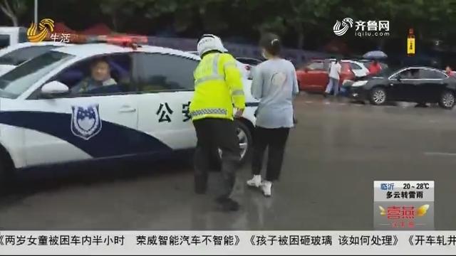 枣庄:考生粗心走错考场 交警三分钟紧急送达