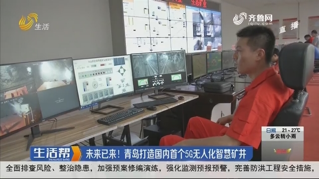 未来已来!青岛打造国内首个5G无人化智慧矿井