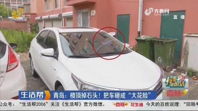 """【有事您说话】青岛:楼顶掉石头!把车砸成""""大花脸"""""""