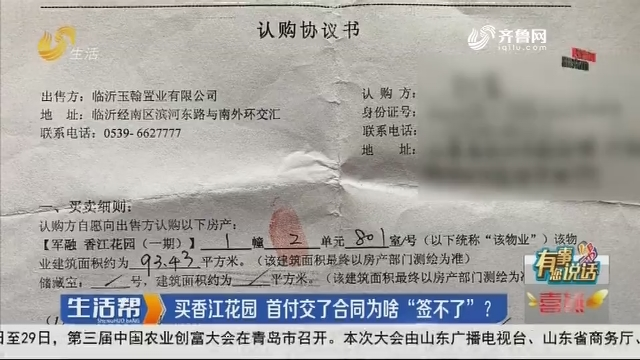 """【有事您说话】临沂:买香江花园 首付交了合同为啥""""签不了""""?"""