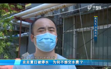济南:炎炎夏日被停水 为何不想交水费?