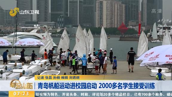 青岛帆船运动进校园启动 2000多名学生接受训练