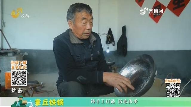 20200714《中国原产递》:章丘铁锅