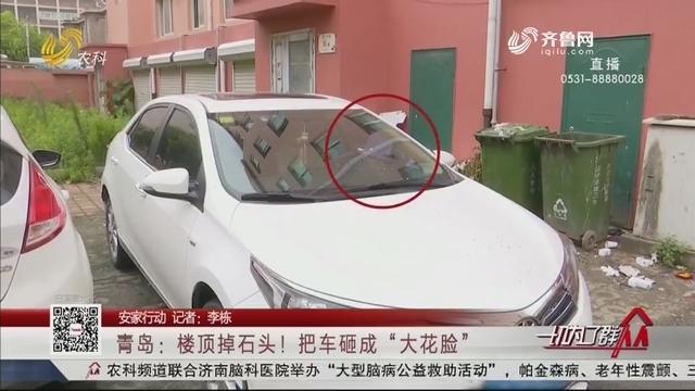 """【安家行动】青岛:楼顶掉石头!把车砸成""""大花脸"""""""