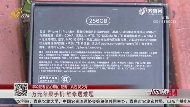 【群众记者 热心帮忙】万元苹果手机 维修遇难题