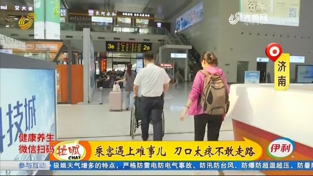 济南:乘客遇上难事儿 刀口太疼不敢走路