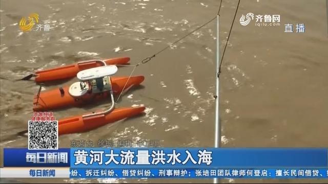 黄河大流量洪水入海