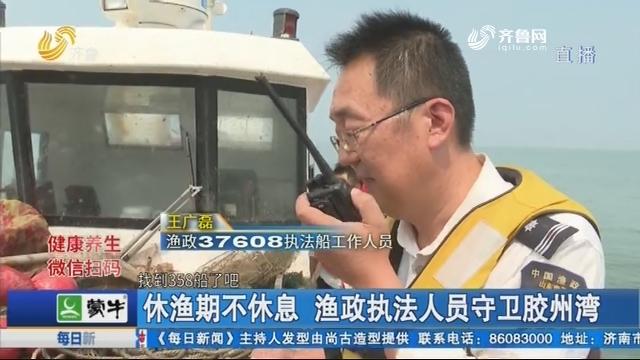 休渔期不休息 渔政执法人员守卫胶州湾