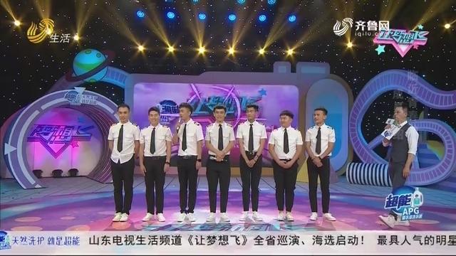 20200715《让梦想飞》:广场舞不止夕阳红 年青小伙组团献艺