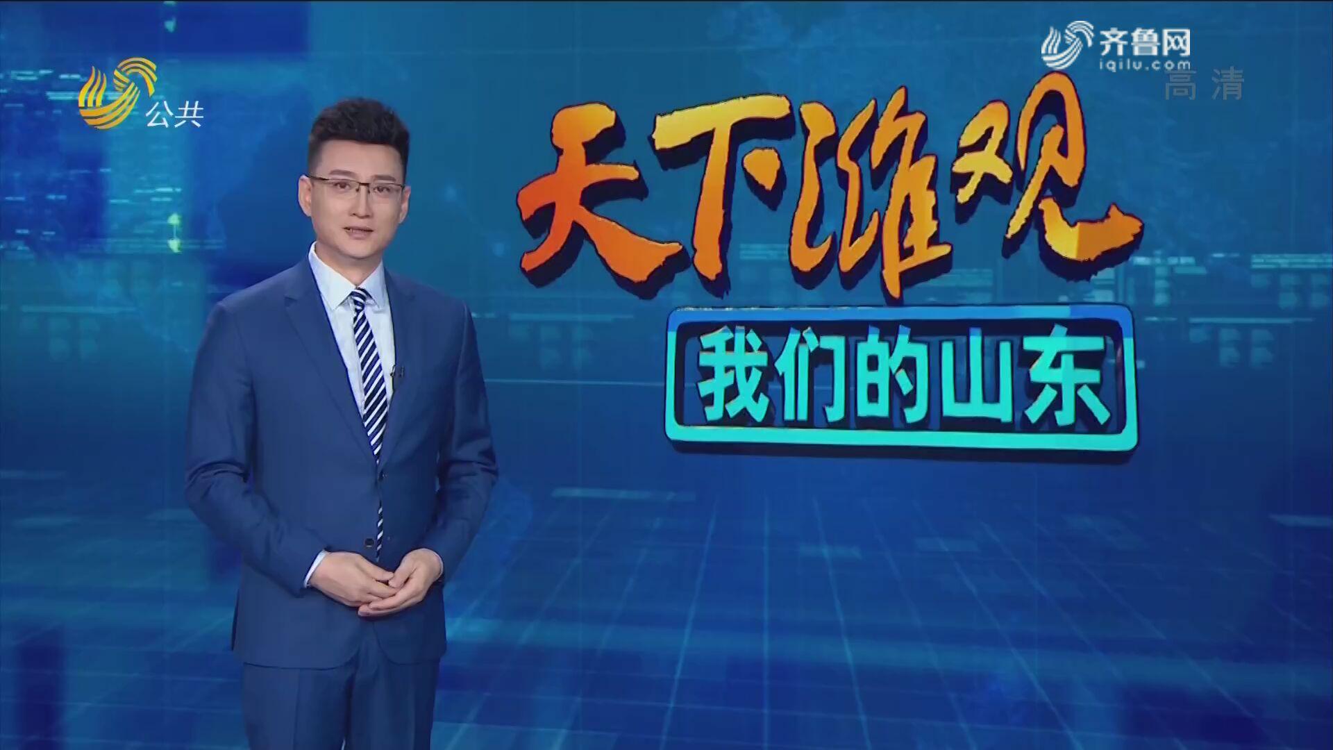 潍坊:会展擦亮城市开放新名片