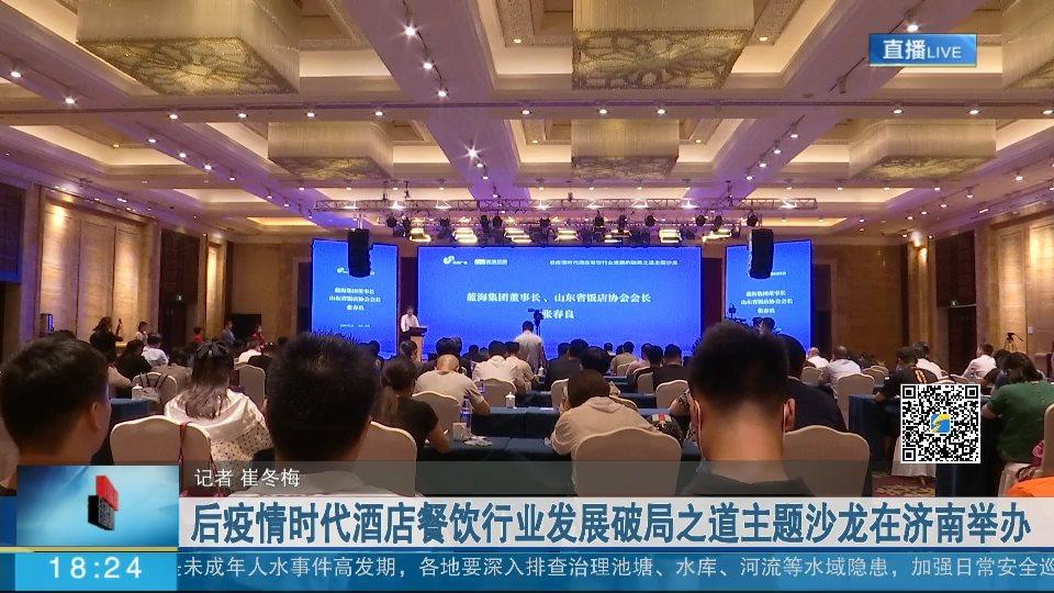 后疫情时代酒店餐饮行业发展破局之道主题沙龙在济南举办