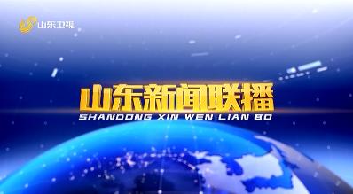2020年07月16日山东新闻联播完整版