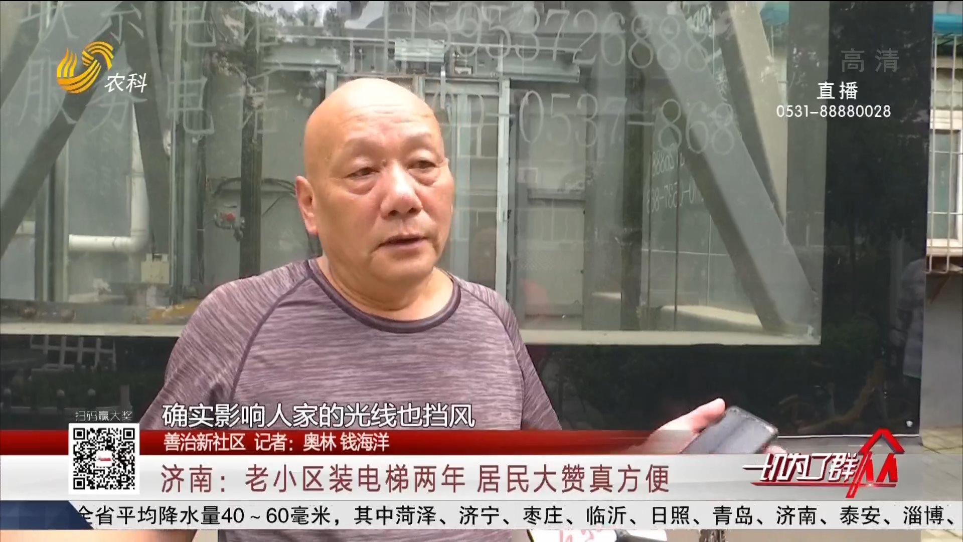 【善治新社区】济南:老小区装电梯两年 居民大赞真方便