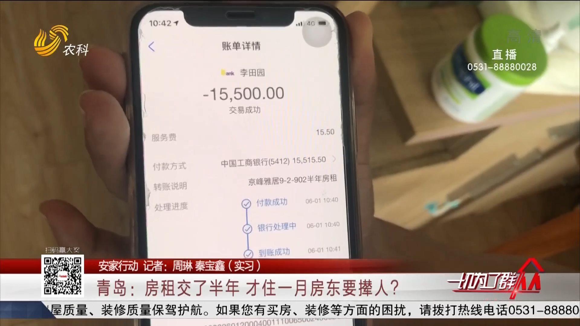 【安家行动】青岛:房租交了半年 才住一月房东要撵人?