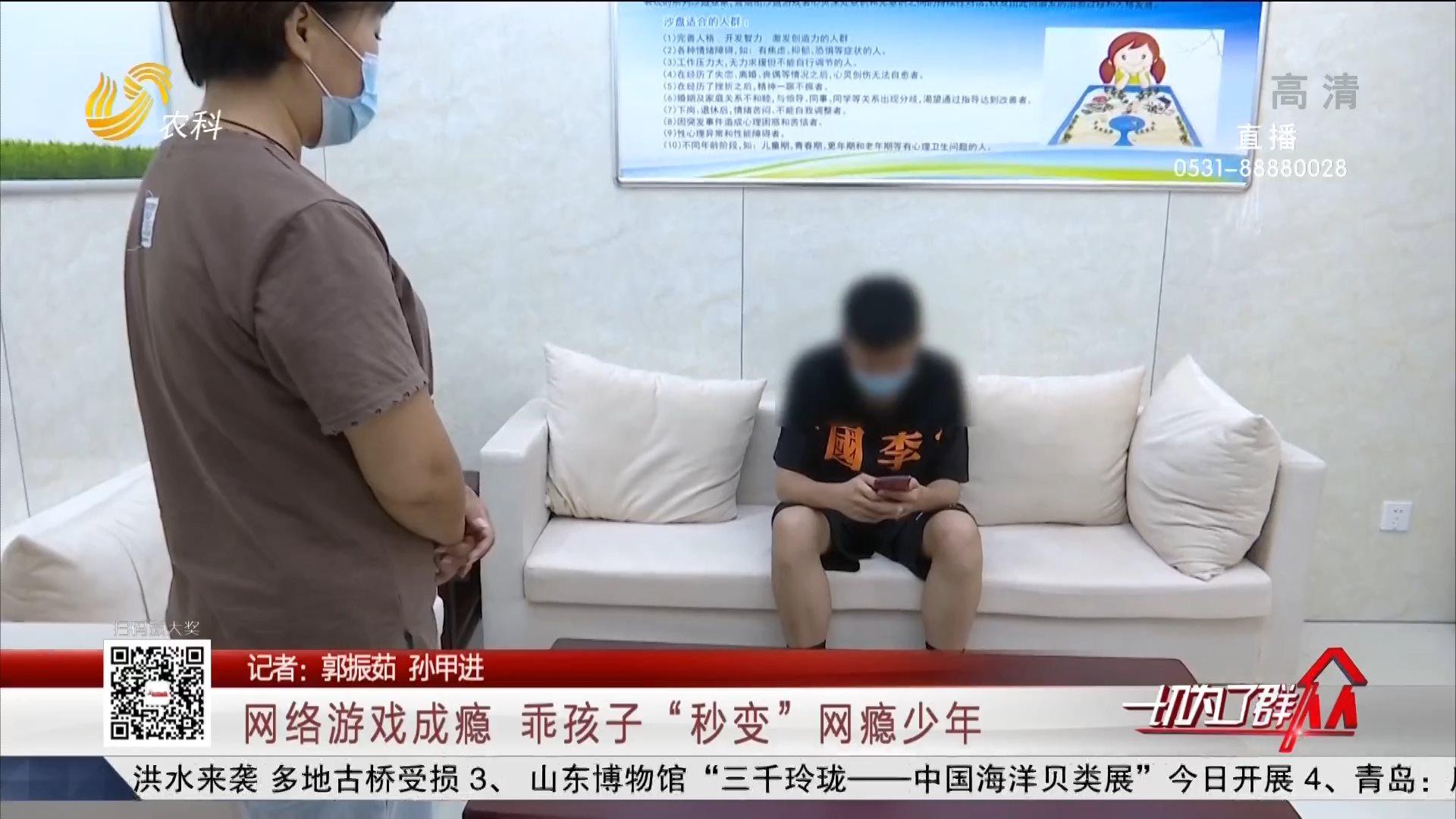 """网络游戏成瘾 乖孩子""""秒变""""网瘾少年"""