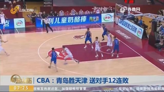 CBA:青岛胜天津 送对手12连败