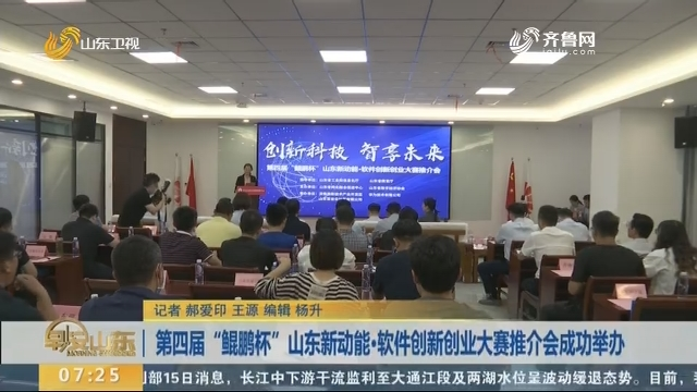 """第四届""""鲲鹏杯""""山东新动能·软件创新创业大赛推介会成功举办"""