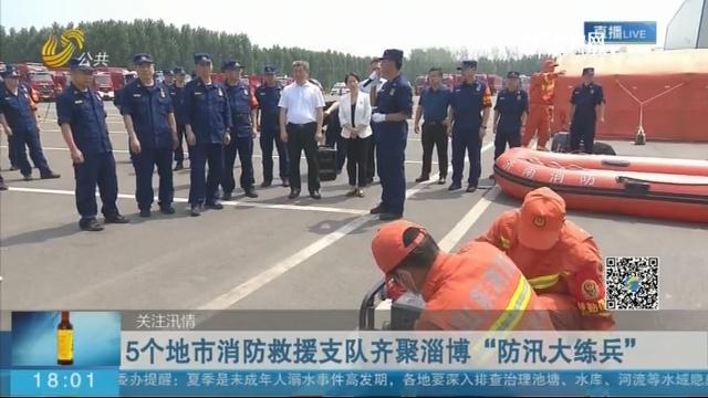 """5个地市消防救援支队齐聚淄博""""防汛大练兵"""""""