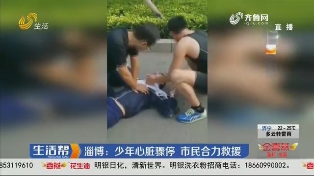 淄博:少年心脏骤停 市民合力救援