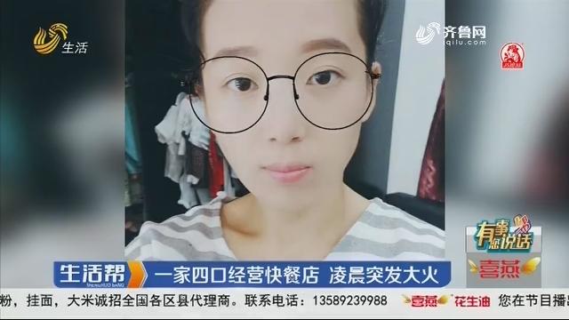 【有事您说话】济南:一家四口经营快餐店 凌晨突发大火