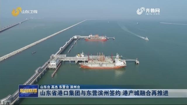 山东省港口集团与东营滨州签约 港产城融合再推进