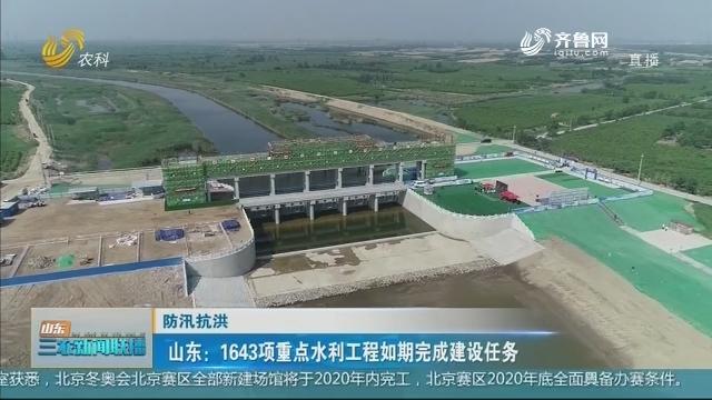 【防汛抗洪】山东:1643项重点水利工程如期完成建设任务