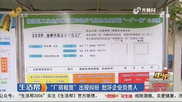 """【重磅】淄博:""""厂房租赁""""出现纠纷 愁坏企业负责人"""