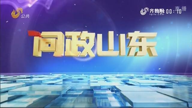 2020年7月16日《问政山东》:问政淄博