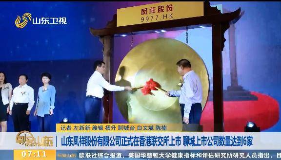 山东凤祥股份有限公司正式在香港联交所上市 聊城上市公司数量达到6家